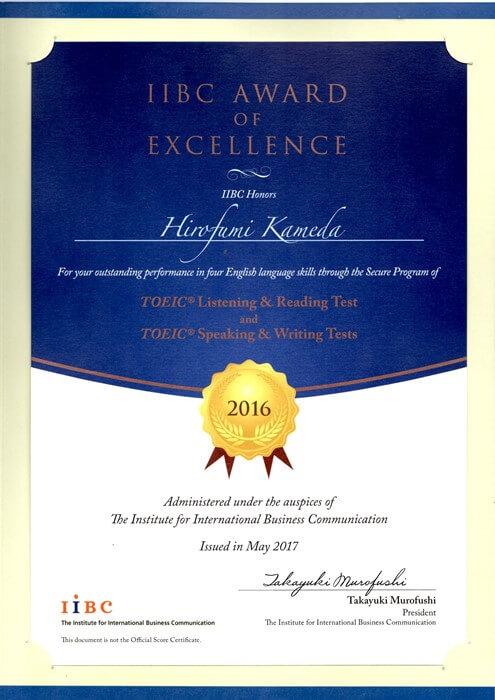 IIBC Award of Excellence